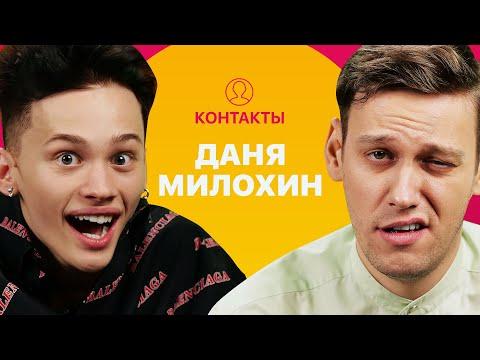 КОНТАКТЫ. Гость выпуска - Даня Милохин