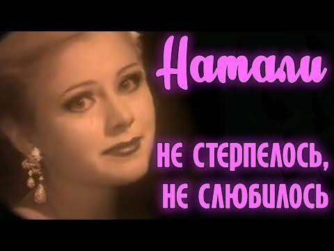 Клип Натали - Не стерпелось, не слюбилось