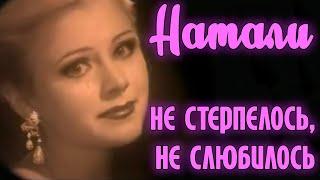Смотреть клип Натали - Не Стерпелось, Не Слюбилось