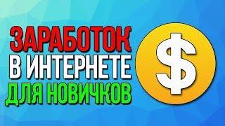 ЛЕГКИЙ ЗАРАБОТОК В ИНТЕРНЕТЕ 2018 НА ПОЛНОМ ПАСИВЕ