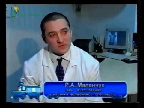 ОРТОПЕДИЯ - ортопедическая ХИРУРГИЯ