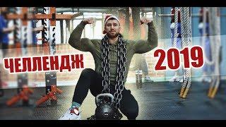 ЧЕЛЛЕНДЖ - отжимания в НОВЫЙ ГОД 2019 !!!!!