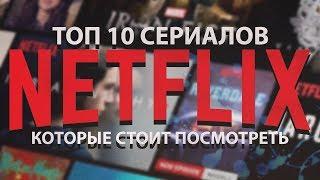 Топ 10 Сериалов Netflix Которые Стоит Посмотреть