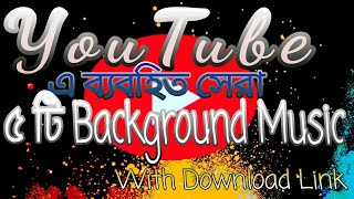 Gambar cover Background music of any videos, সেরা ৫ টি Background music, with download link