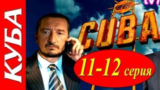 Куба 11-12 серия Русский криминальный фильм 2016 #анонс Наше кино