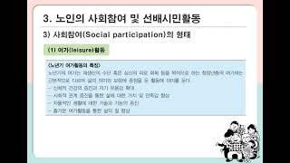 2021-111-1(2) 노년기 사회 참여 및 사회적 …