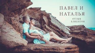 Свадебный фотограф в Торревьехе - Испания, отзыв клиентов Павел и Наталья