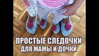 КРАСИВИЕ СЛЕДОЧКИ ДЛЯ МАМЫ И ДОЧКИ