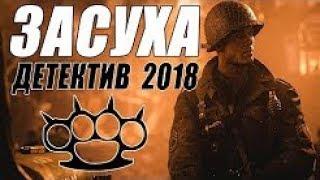 ПРЕМЬЕРА 2018 ВЖАРИЛА ИНТЕРНЕТ [ ЗАСУХА ] Русские детективы 2018 новинки, фильмы 2018 HD