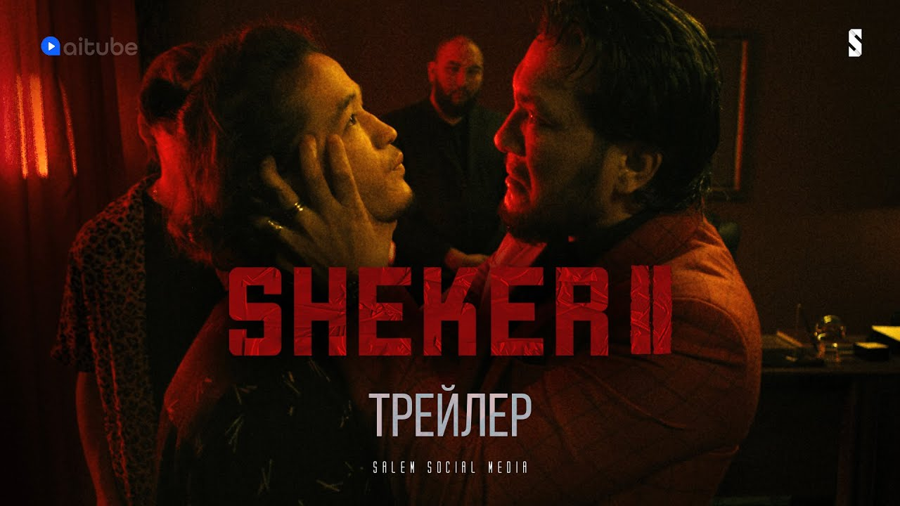 SHEKER 2   Официальный трейлер