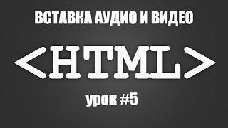 Уроки по HTML - Урок #5 Вставка аудио и видео