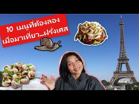 10 จาน อาหารฝรั่งเศสที่ต้องกินซักครั้งในชีวิต! 10 Tops French food you have to TRY! :