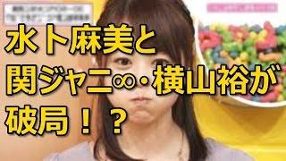 水卜麻美と関ジャニ∞・横山裕が破局!?男よりも仕事を取った!? 関ジ...