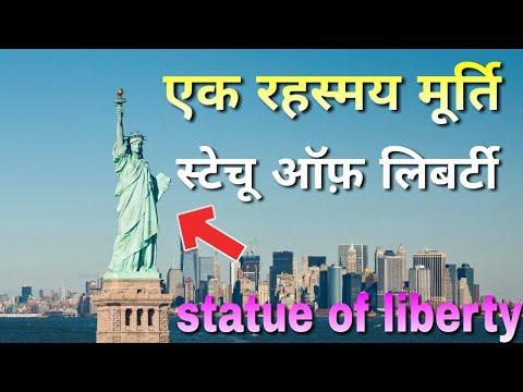 Statue of liberty  in hindi