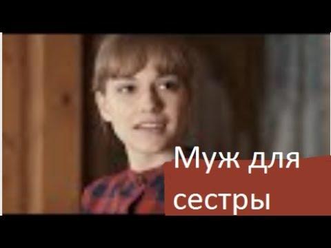 ФИЛЬМ 2019  ЛЮБИМЫЙ МУЖ СЕСТРЫ   Русские мелодрамы 2019 новинки HD
