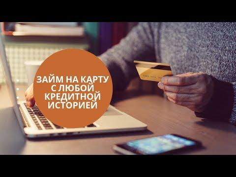 Займ на карту с любой кредитной историей без отказа