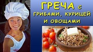 Рецепты / ГРЕЧНЕВАЯ КАША с ГРИБАМИ КУРИЦЕЙ и ОВОЩАМИ /  ПОЛЕЗНЫЕ СОВЕТЫ