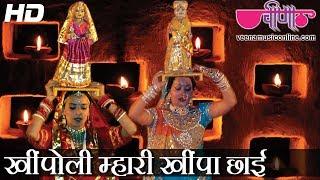 Khipoli Mhari | Rajasthani Gangaur Songs | Gangaur Festival Videos