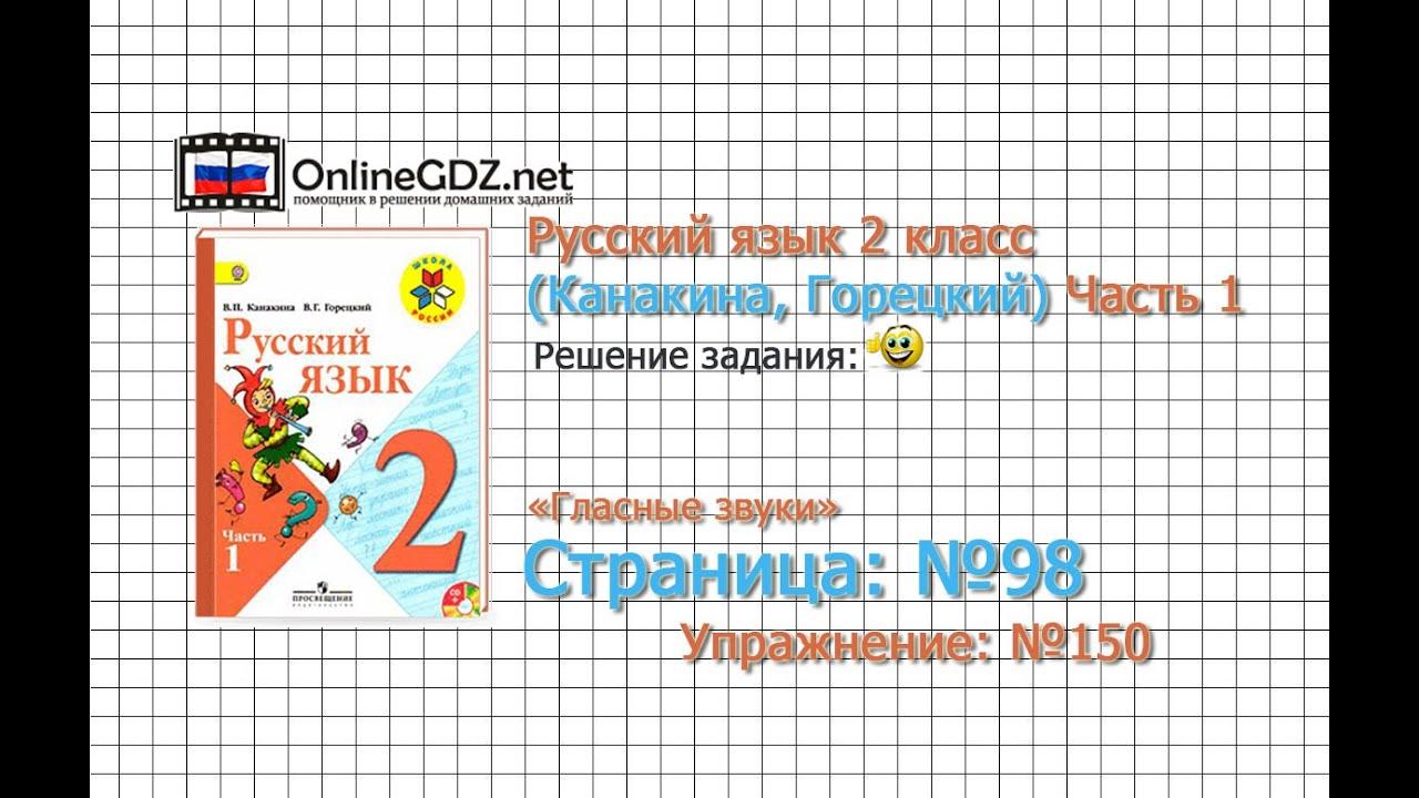 Русский язык 2 класс горецкий канакина упражнение 150 страница