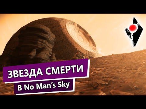 No Man's Sky Обзор Базы / Звезда Смерти из Звездных Воин