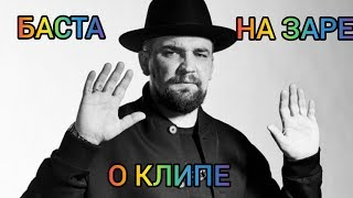 Баста - На заре («Альянс» Cover)/О КЛИПЕ/музыка без авторских прав mp3