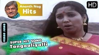Tangaaliyalli - Popular Kannada Old Video Song | ಜನ್ಮ ಜನ್ಮದ ಅನುಬಂಧ | Jayanthi -Ananth Nag Hits