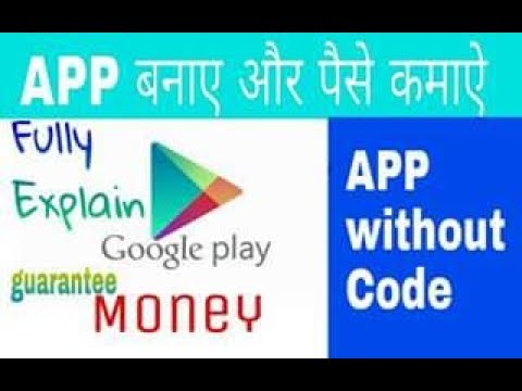 How to make free Android APP Without Coding and Earn Money | Make App Without Code and earn money