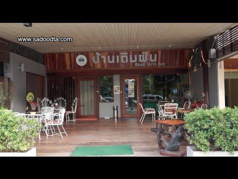 รีวิว บ้านเติมฝันบางแสน (Baan Term Fun bangsaen)