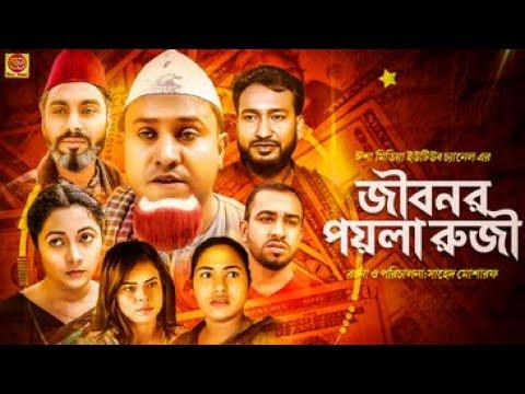 Download জীবনের পয়লা রুজি।।Jiboner Poyla Ruje ll Kotai Miar Notun Comedy Natok 2021