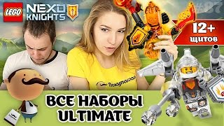 LEGO Nexo Knights Ultimate [Абсолютная сила] - 4 набора и 12 щитов сканирования