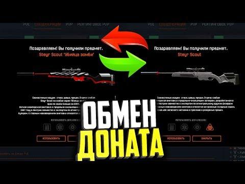 НОВЫЙ ОБМЕН ОРУЖИЯ В WARFACE, Новые золотые пушки за пополнение варфейс