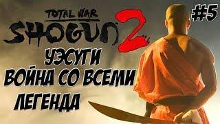 Shogun 2 Total War. Уэсуги. Война со всеми. Легенда. #5