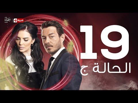 El Hala G Series / Episode 19 - مسلسل الحالة ج - الحلقة التاسعة عشر - بطولة أحمد زاهر وحورية فرغلى