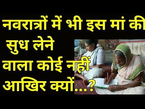 नवरात्रों मे भी इस माँ की सुध लेने वाला कोई नही, क्यों/why there is no one take care of this mother