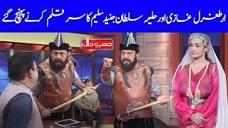 Ertugrul Ghazi And Halima Sultan In Hasb e Haal | Dunya News | HI2E