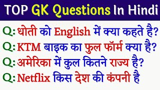 Top gk / general knowledge / important general knowledge Question with answer/ funny gk Part 39