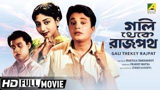 Gali Thekey Rajpat | গলি থেকে রাজপথ | Bengali Movie | Full HD | Uttam Kumar, Sabitri Chatterjee