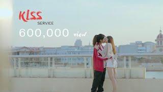KISS SERVICE ,,,จูบฉันอีกที ( Short film )