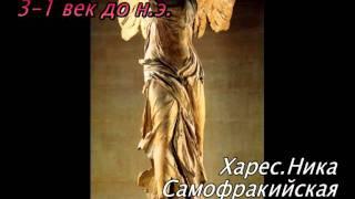 Древняя Греция(, 2011-06-04T19:16:52.000Z)
