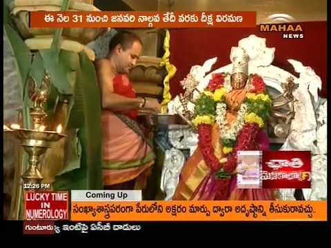 Date Cleared For Bhavani Deeksha Viramana At Vijayawada - Mahaa News