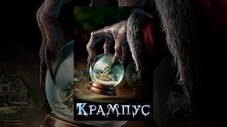 Крампус