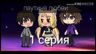 """Сериал """"паутина любви"""" 1 серия"""