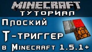 Плоский Т-триггер в 1.5.1+ [Уроки по Minecraft]