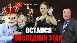 Царица Катя и Богиня СПАСЛИ МОСКВУ на Гран При Rostelecom Cup 2019