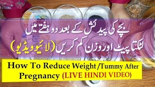 Home Remedies For Weight Loss After Birth / After Baby / After Pregnancy / Delivery In Hindi Urdu