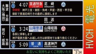 阪神 本線元町駅接近放送(発車標再現)
