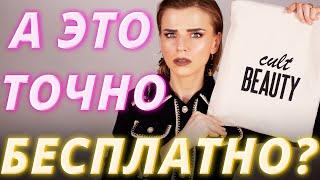 Люкс за бесплатно! Целая сумка бесплатной косметики с CultBeauty!