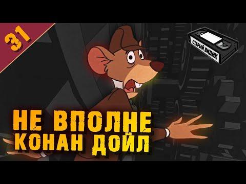 Великий мышиный сыщик мультфильм 1986 ютуб