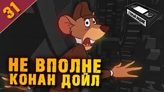 """ДПГ #31. """"ВЕЛИКИЙ МЫШИНЫЙ СЫЩИК"""": мышиный ХОЛМС и крысиный МОРИАРТИ"""