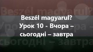 Угорська мова: Урок 10 - Вчора – сьогодні – завтра